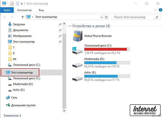 Как сделать компьютер-компьютер в windows 7