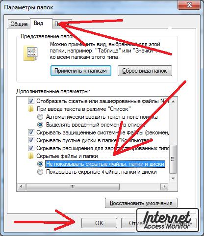 Как на windows 7 сделать видимыми папки