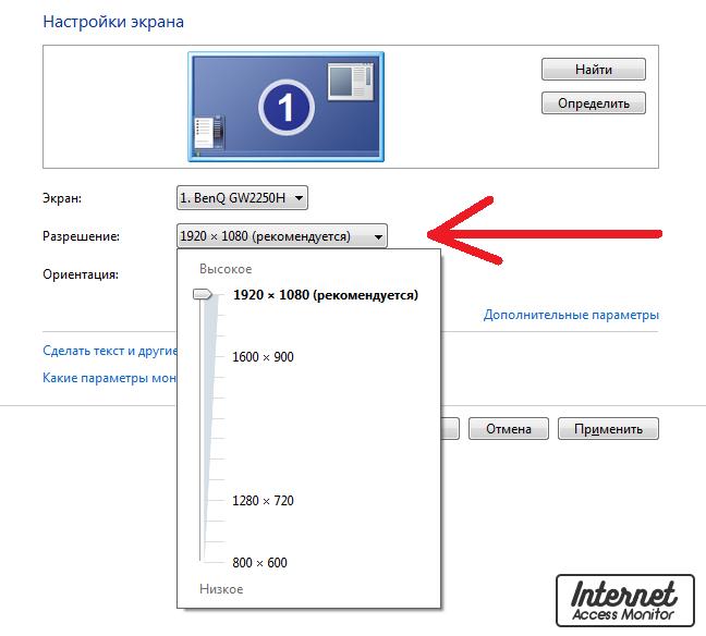 Как сделать разрешение экрана 1600 900 фото 409