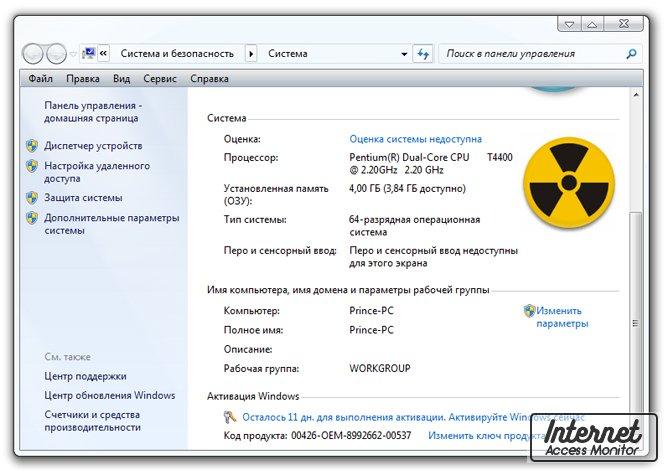 Как активировать Windows 7 по телефону