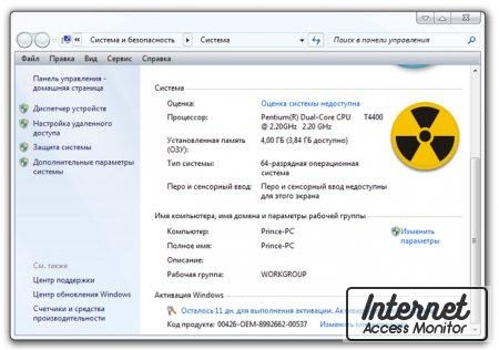 Как активировать Windows 7 ключом
