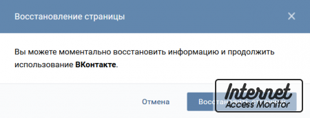 Как удалить страницу в ВКонтакте?